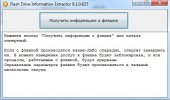 "Внешний вид ""Flash Drive Information Extractor"""