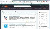 """Скриншот №2 """"Mozilla Firefox Quantum"""""""