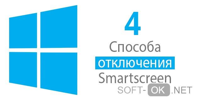 Способы отключения Smartscreen защитника Windows 10