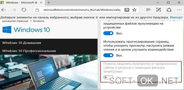 Настройки защитника в браузере Microsoft Edge