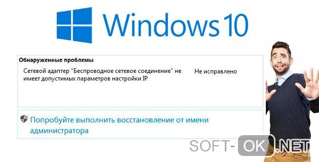 Сетевой адаптер не имеет допустимых параметров настройки IP Windows 10