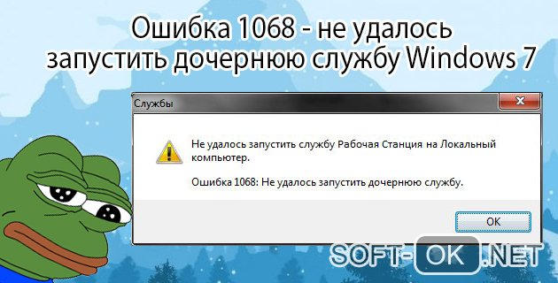 Ошибка 1068 - не удалось запустить дочернюю службу Windows 7