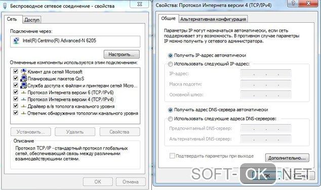 Как убрать туннель через ретранслятор Hamachi в настройках соединения Windows