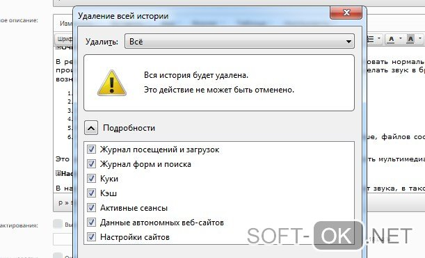 Очистка кэша браузера