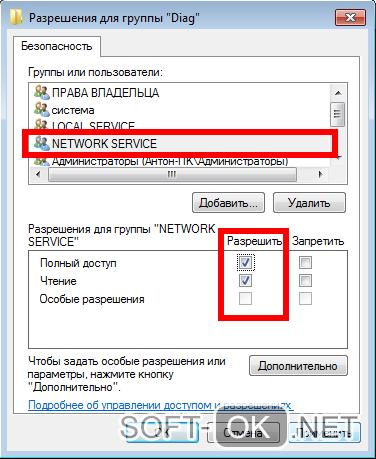 Конфигуратор операционной системы