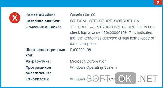Причины ошибки critical structure corruption в windows 10