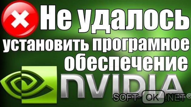 Не удалось установить программное обеспечение Nvidia