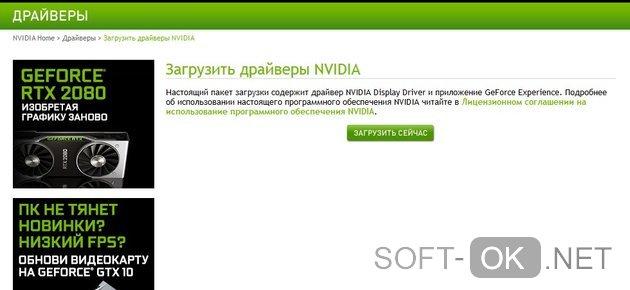Ошибки драйверов Nvidia предыдущих версий