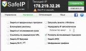 "Скриншот №1 ""SafeIP"""