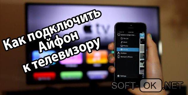 Как подключить Айфон к телевизору