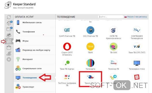 Оплачиваем ТВ через WebMoney или Яндекс деньги