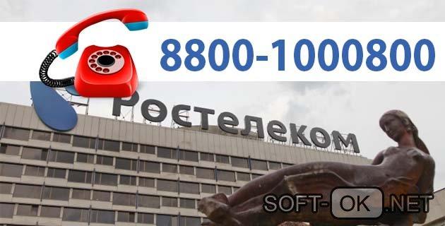 Телефон в СПб