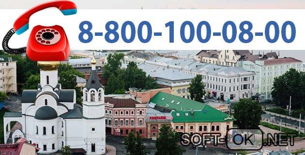 Телефон в Нижнем Новгороде