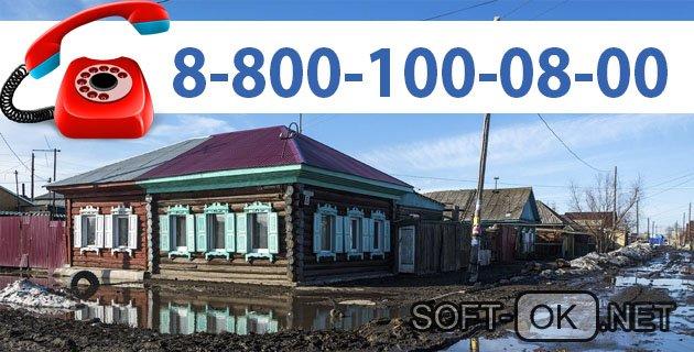Номер телефона в Омске