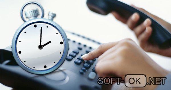 Как дозвониться в кратчайшие сроки