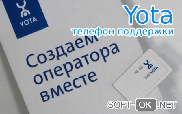 Yota телефон поддержки
