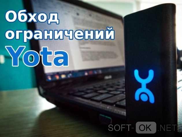 Обход ограничений Yota
