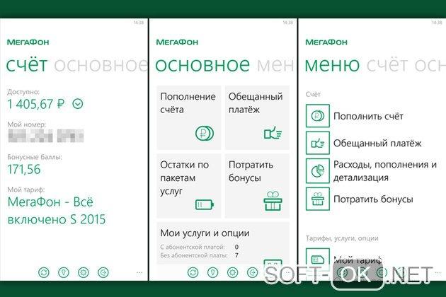 В мобильном приложении