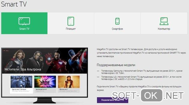 Приложение для smart tv