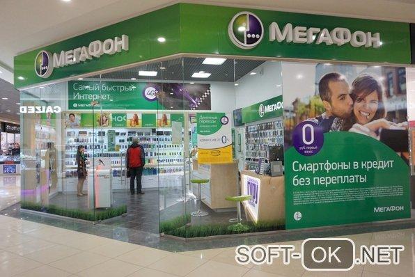 У специалистов салона связи Мегафон