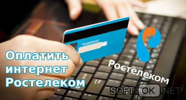 Оплатить интернет Ростелеком