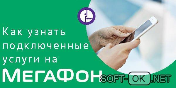 Как узнать список подключенных услуг на Мегафоне
