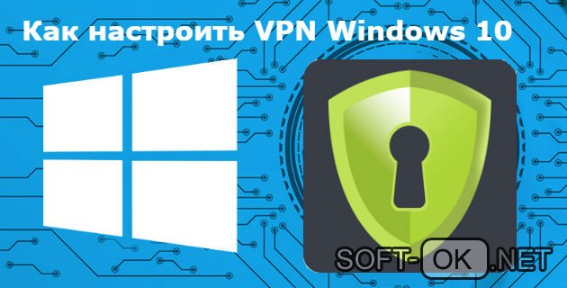 Как настроить VPN Windows 10