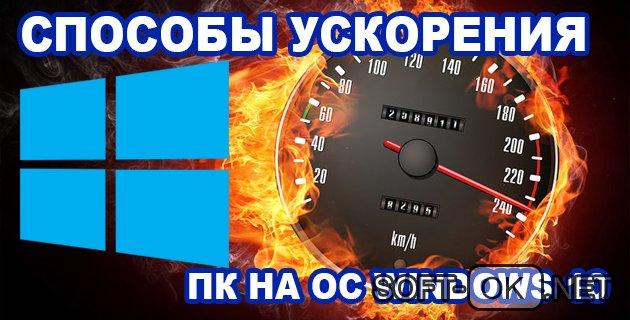 Способы ускорения ПК на ОС Windows 10