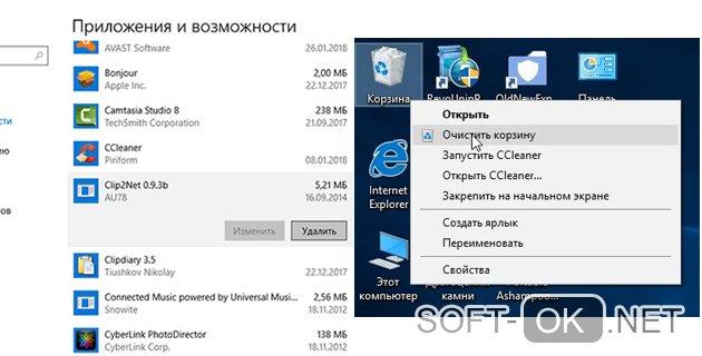 Удаление ненужных файлов