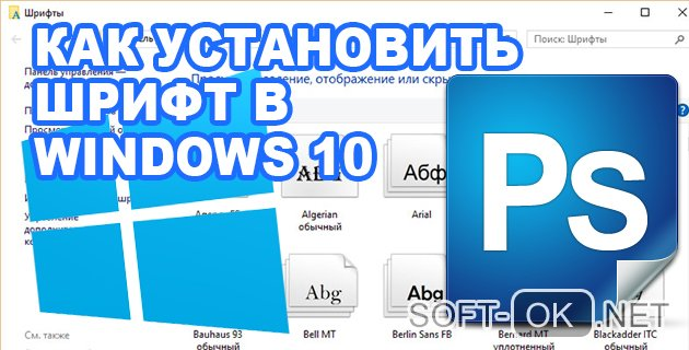 Как установить шрифт в Windows 10