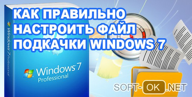 Как правильно настроить файл подкачки Windows 7