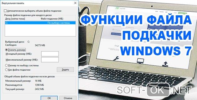 Основные функции файла подкачки Windows 7