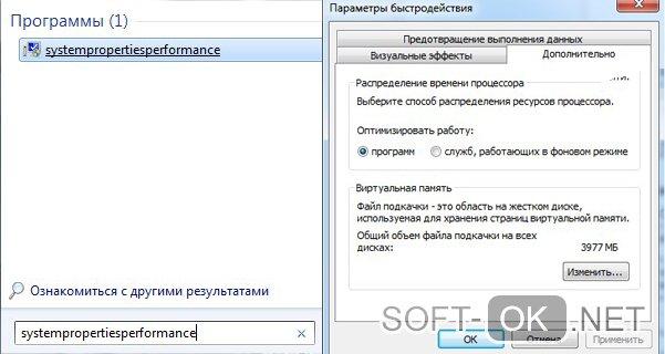 Отключение и включение файла подкачки