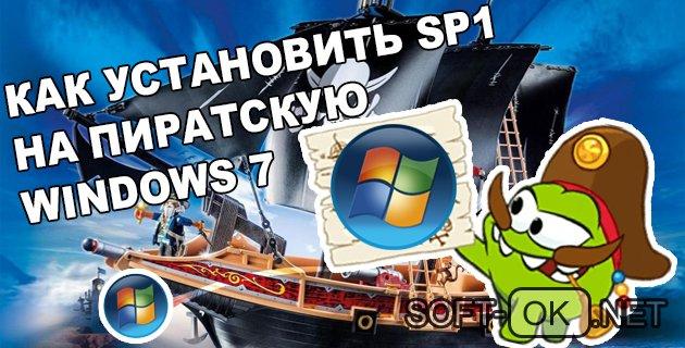 Как установить sp1 на пиратскую Windows 7