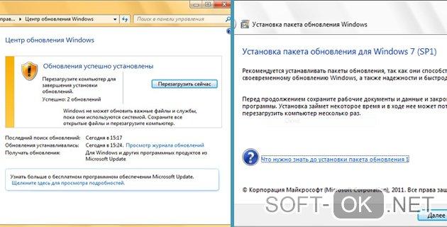 Варианты установки SP1 на windows 7