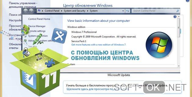C помощью центра обновления windows