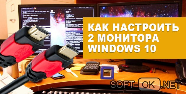 Как настроить 2 монитора Windows 10