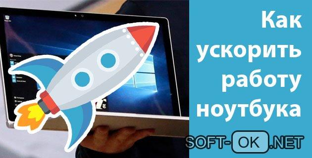 Как ускорить работу ноутбука windows 10