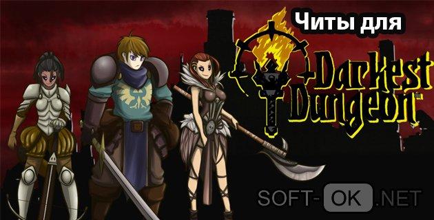 Darkest Dungeon читы