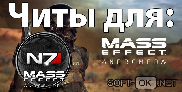 Mass Effect Andromeda читы