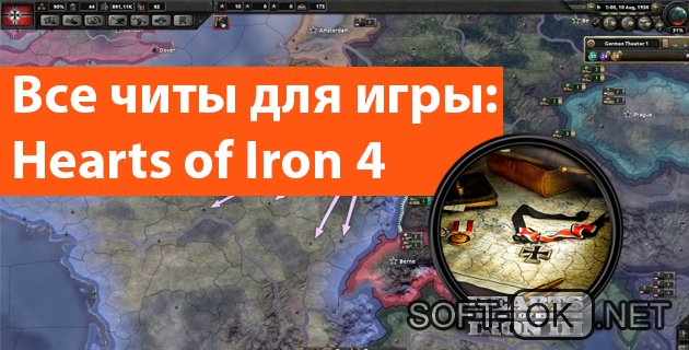 Читы на Hearts of Iron 4