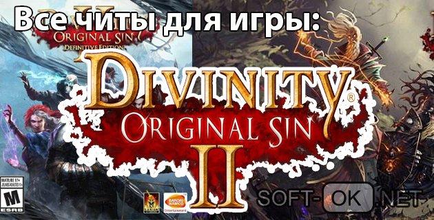 Divinity Original Sin 2 читы