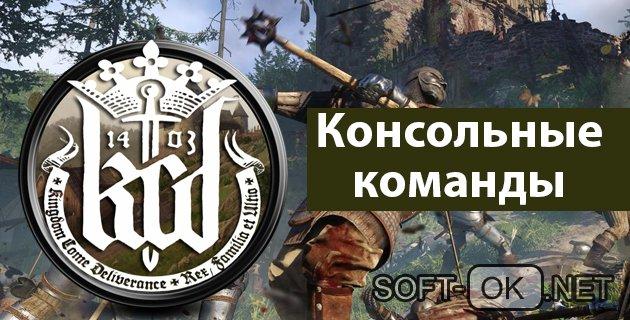 Kingdom Come Deliverance консольные команды