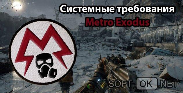 Metro Exodus системные требования