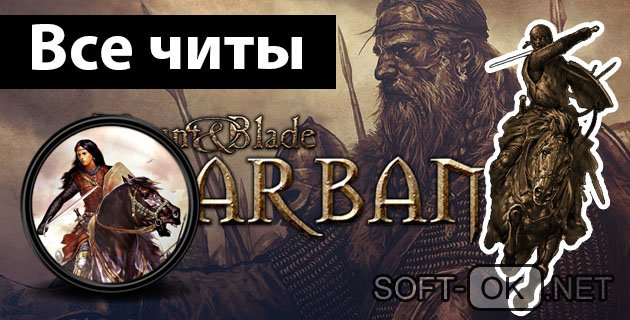 Mount and Blade Warband читы