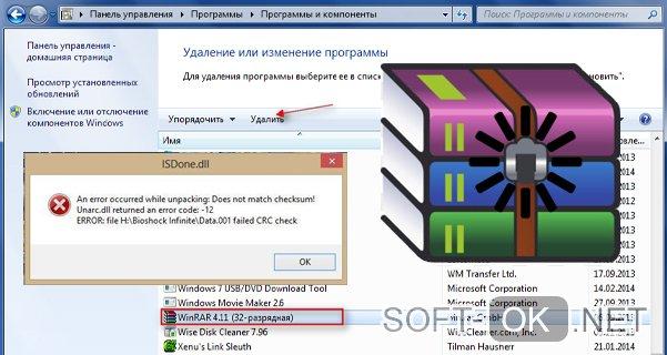 Замена файла unarc dll