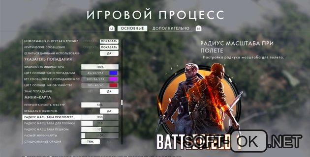 Дополнительные параметры влияющие на fps в Battlefield 1