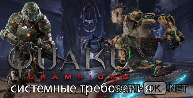 Quake Champions системные требования