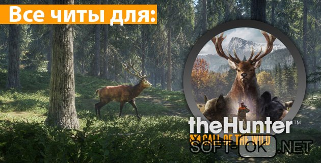 The Hunter Call of The Wild читы