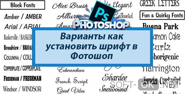 Варианты как установить шрифт в Фотошоп